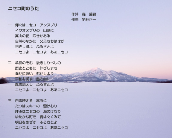 Song of Niseko Town song lyrics