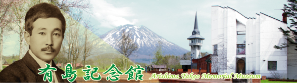 Arishima Memorial Museum -Arishima Takeo Memorial Museum-