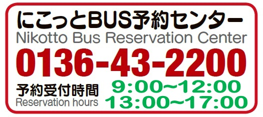 To reserve a busy bus 0136-43-2200